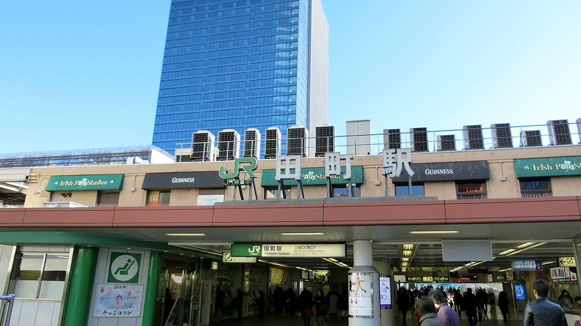 JR田町駅